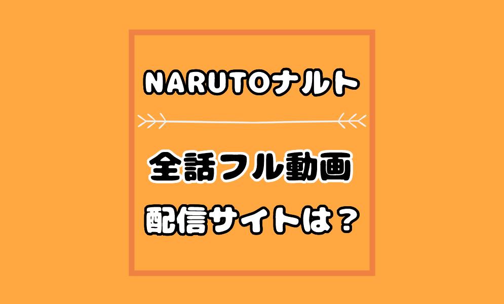 NARUTOナルトのアニメ動画はu-nextやhuluやネットフリックスで全話見れる?