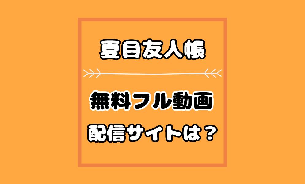 夏目友人帳のアニメ動画はhuluやnetflixやユーネクストやdtvで見れる?