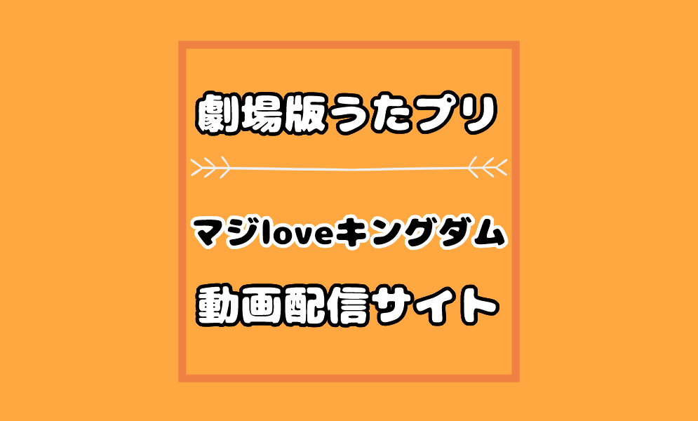 劇場版うたの☆プリンスさまっ♪マジloveキングダムの動画はNetflixやU-NEXTで見れる?