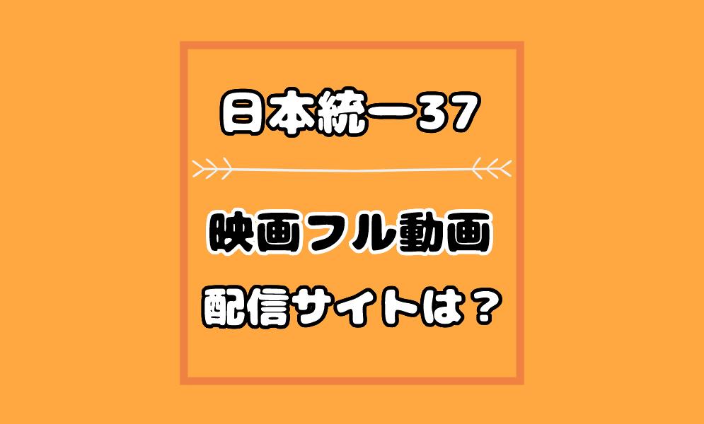 日本統一37の動画配信はnetflixやnetflixやdtvやamazonプライムで見れる?