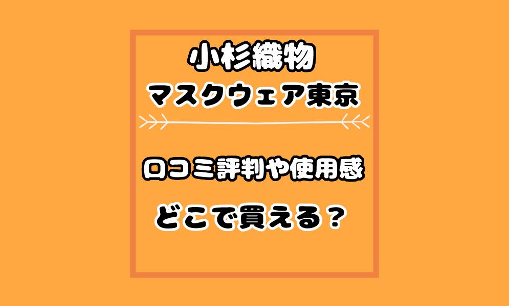 小杉織物マスクウェア東京はどこで買える?口コミ評判やデザインの種類は?