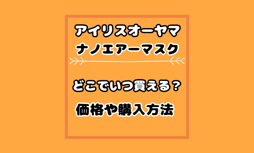 アイリスオーヤマ【ナノエアーマスク】どこで買える?いつから販売で買い方は?
