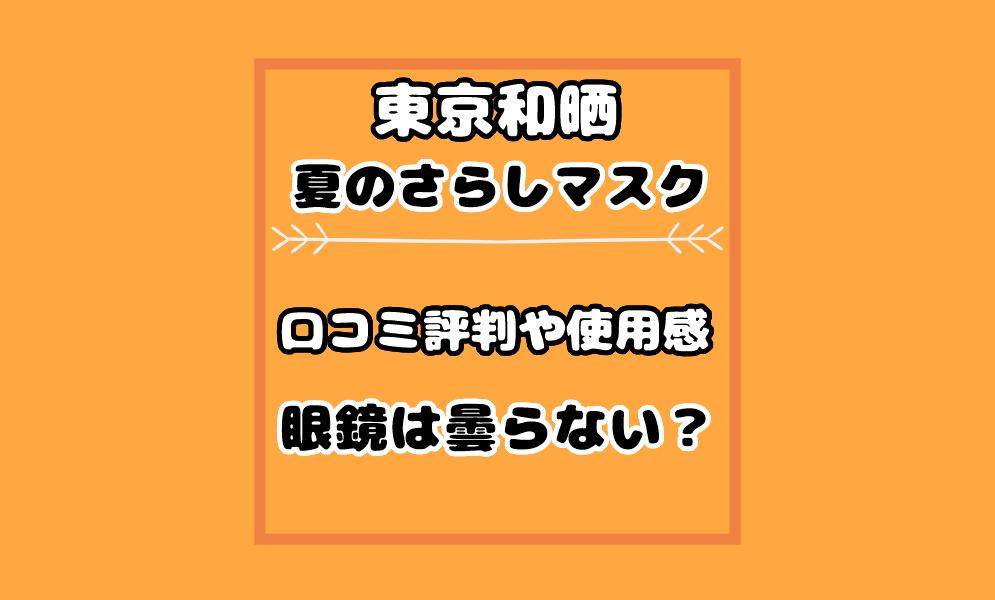東京和晒【夏のさらしマスク】口コミ評判やつけ心地は?眼鏡は曇らない?
