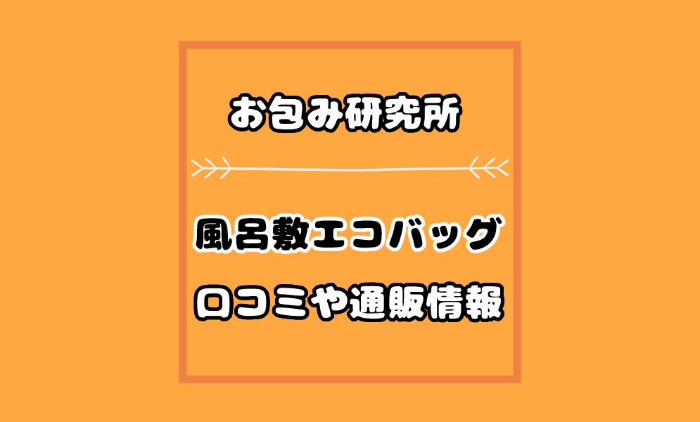 お包み研究所【風呂敷エコバッグ】口コミや通販と作り方も!ももち浜ストア
