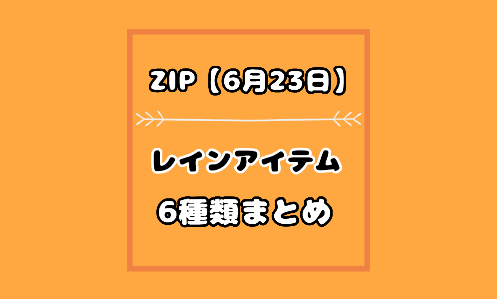 【ZIP】2WAYトートやプリーツレインコートの通販は?ビニール傘や傘立ても