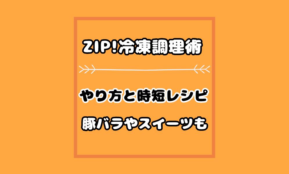【ZIP】冷凍調理術のやり方と時短レシピは?豚バラやスイーツの作り方!