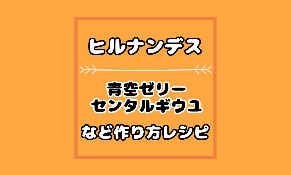 【ヒルナンデス】青空ゼリーやセンタルギウユの作り方!バラ餃子レシピも