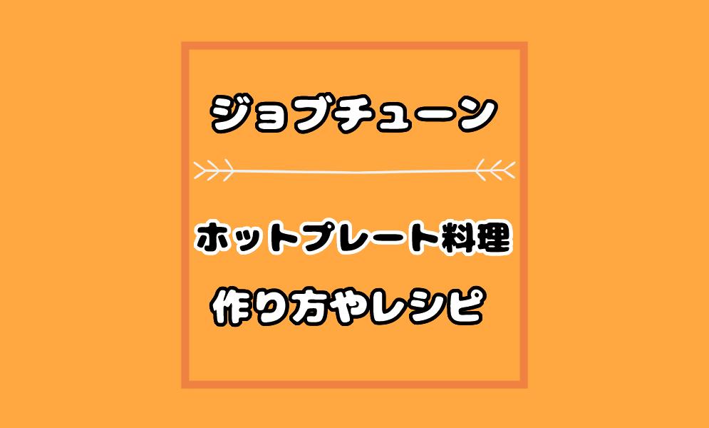 【ジョブチューン】海苔餃子や巻かないロールキャベツのレシピと作り方!