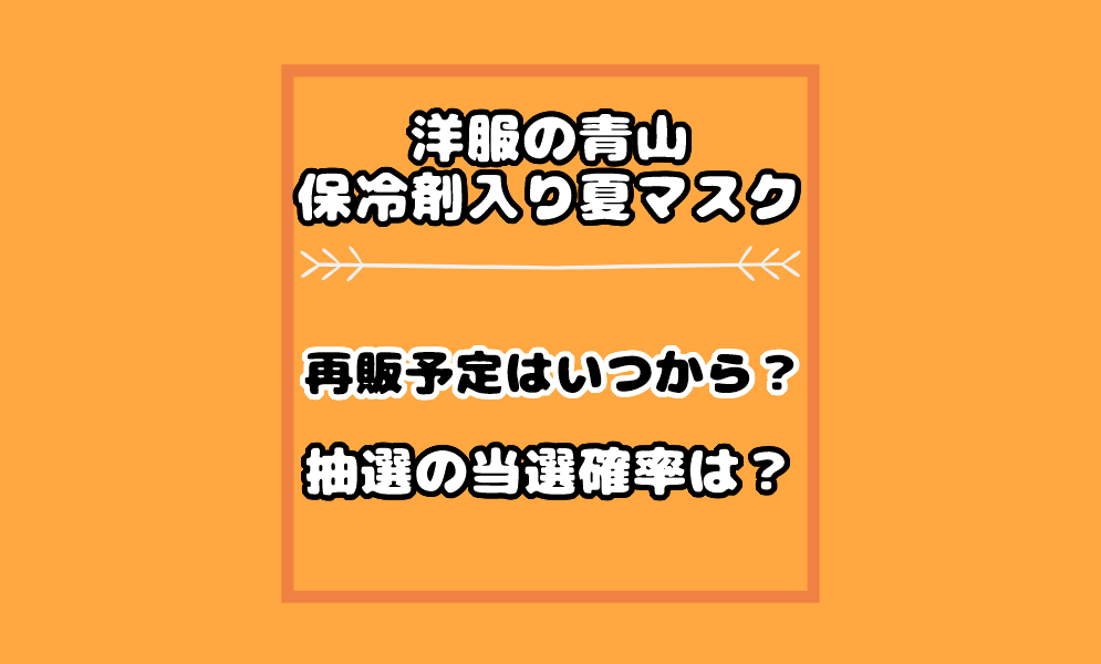 洋服の青山【保冷剤入り夏マスク】第4回の再販はいつからある?当選確率は?