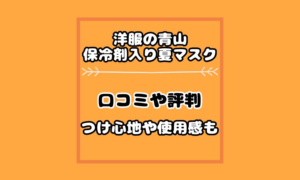 洋服の青山【保冷剤入り夏マスク】口コミ評判は?つけ心地や使い心地も!