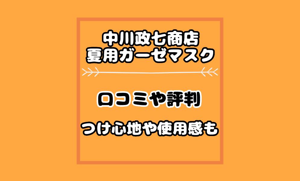 中川政七商店【夏用立体ガーゼマスク】口コミ評判は?つけ心地や使用感も!