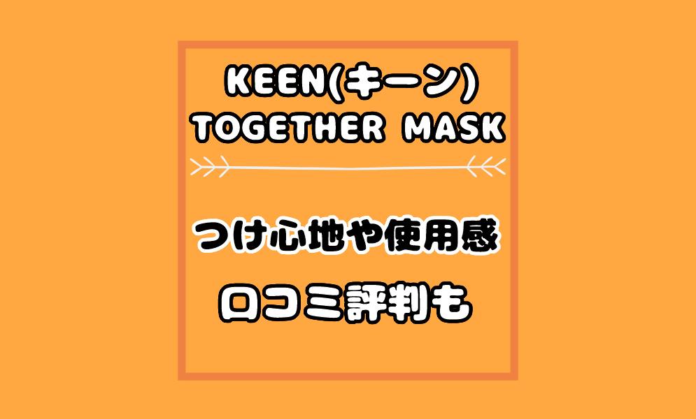 【KEEN TOGETHER MASK】口コミ評判やつけ心地は?使用感や入荷情報も!
