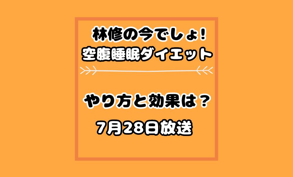 林修の今でしょ!【空腹睡眠ダイエット】のやり方と効果は?7月28日放送
