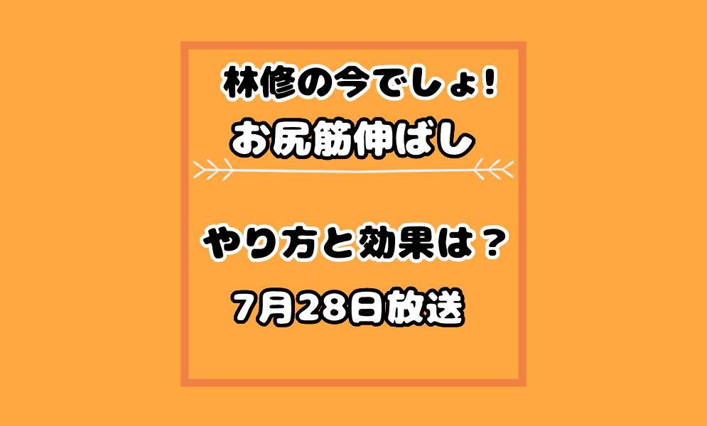 林修の今でしょ!【おしり筋伸ばし】のやり方やダイエット効果は?7月28日放送