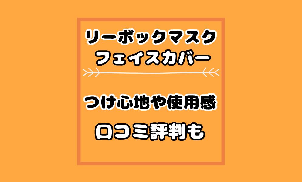 リーボックマスク【フェイスカバー】口コミ評判は?使い心地や使用感も!