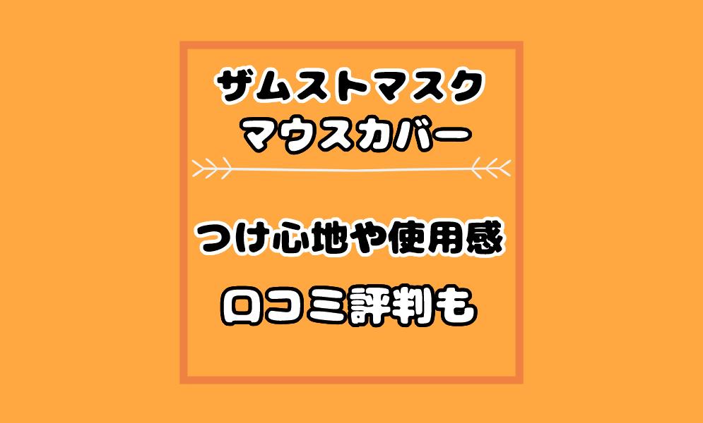 ザムストマスク【マウスカバー】口コミ評判は?使い心地や使用感も!