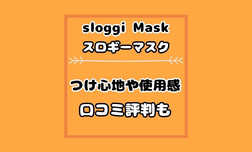 スロギーマスクの使い心地や評判は?口コミや使用感も【sloggi Mask】
