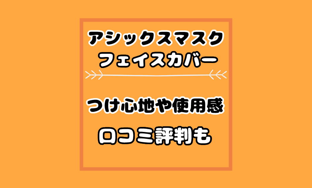 アシックスマスク【フェイスカバー】口コミ評判は?使い心地や使用感も!