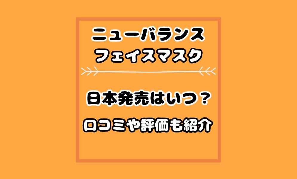 ニューバランスマスクの口コミ評価やつけ心地は?日本で発売はいつから?
