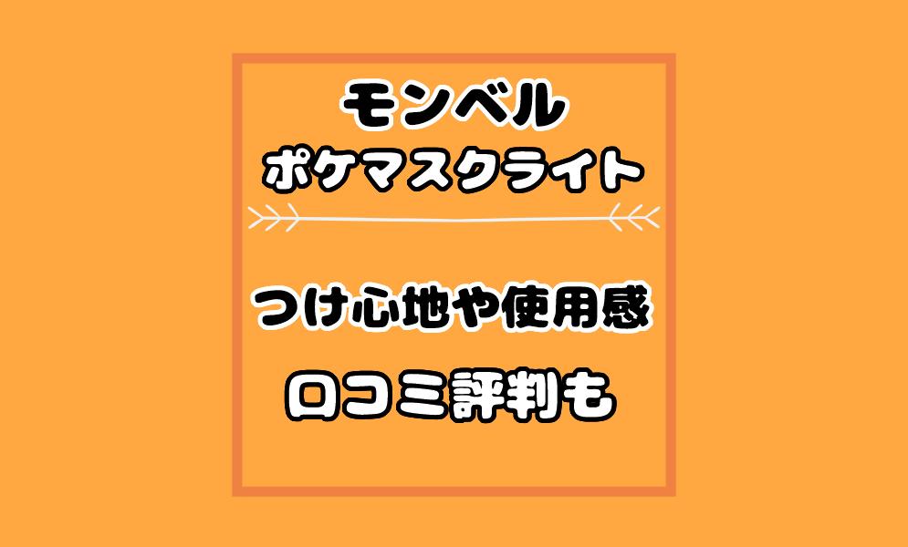 モンベル【ポケマスクライト】口コミ評判は?使い心地や使用感も!