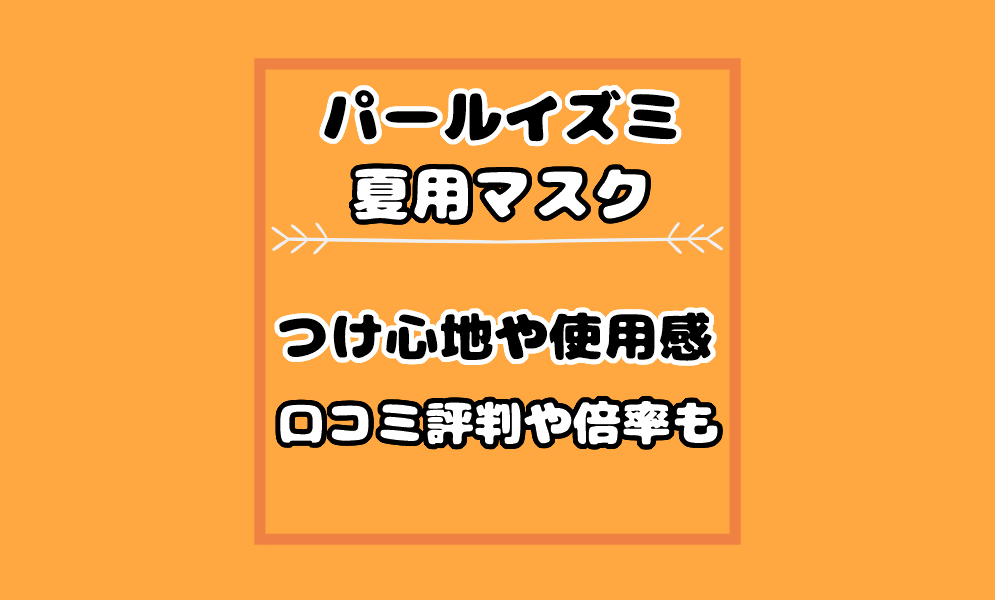 パールイズミ【夏用マスク】口コミ評判は大きい?使い心地や使用感も!