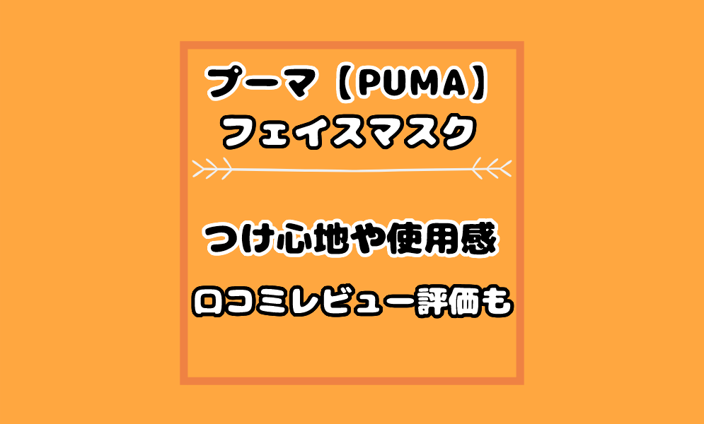 プーマ【PUMA】フェイスマスクのつけ心地や使用感は?口コミ評価とサイズ感も