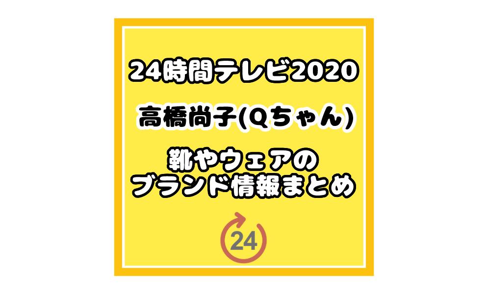 24時間テレビ2020【高橋尚子】Qちゃんのマラソン靴ブランドとウェアの通販