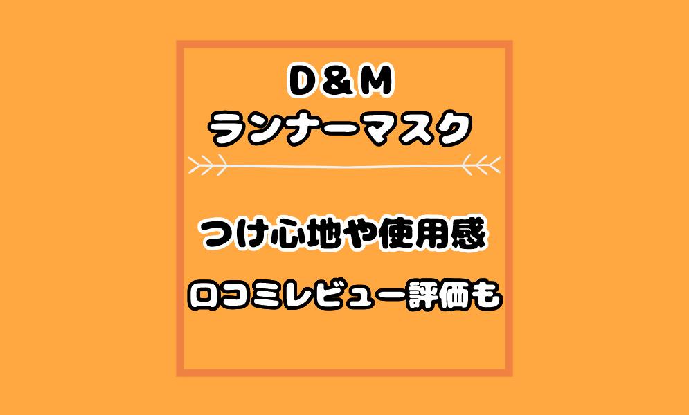 D&Mランナーマスクのつけ心地や評判は?口コミや使い心地と使用感も!