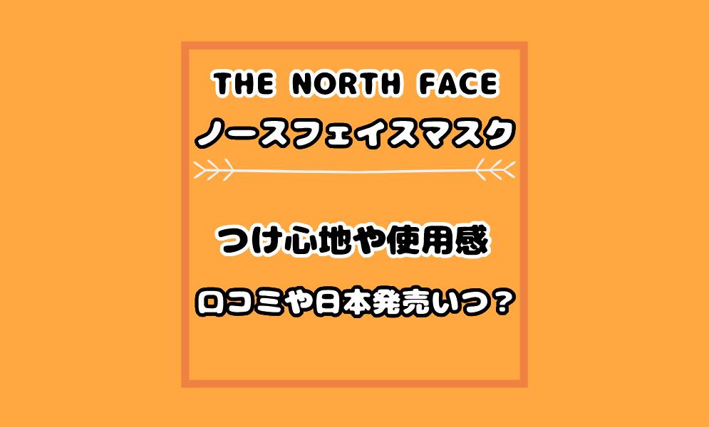ノースフェイスマスクのつけ心地や使用感は?口コミ評価や日本発売はいつ?