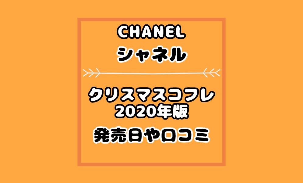 クリスマス 2020 シャネル コフレ