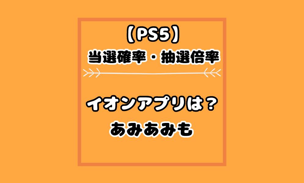 Ps5 イオン