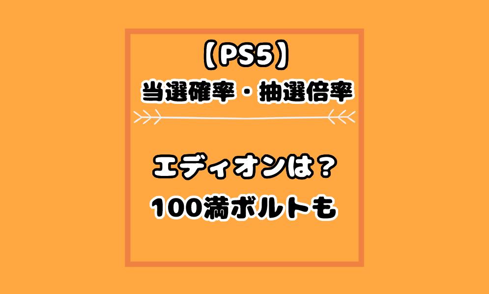 電機 倍率 ヤマダ ps5