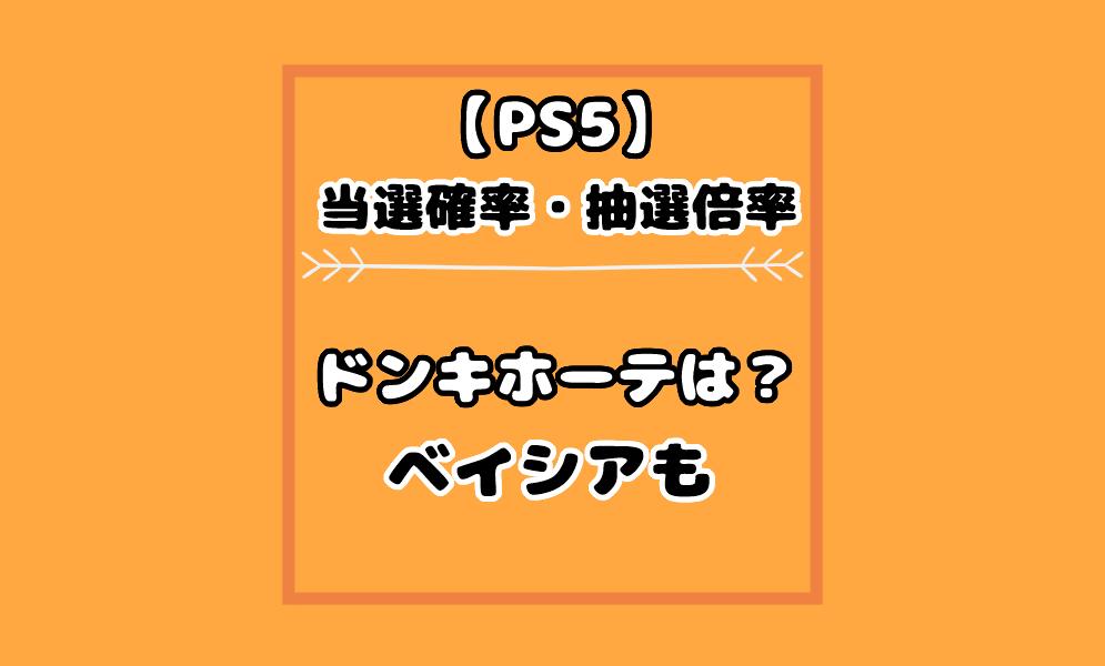 Ps5 ドンキホーテ