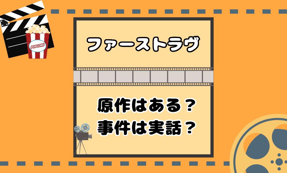 あらすじ ファースト ラブ NHKドラマ【ファーストラヴ】のキャストとあらすじ|映画との違いは?
