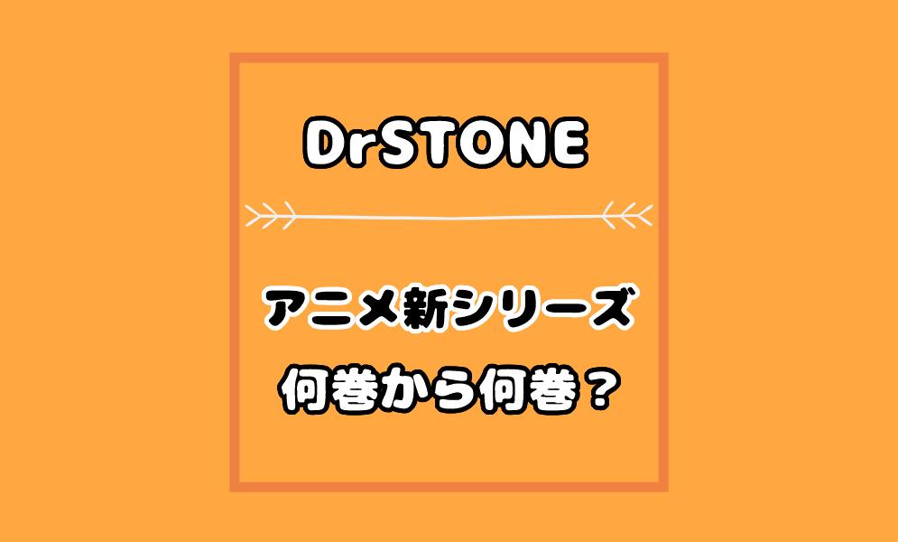 ブログ ドクター 動画 ストーン アニメ