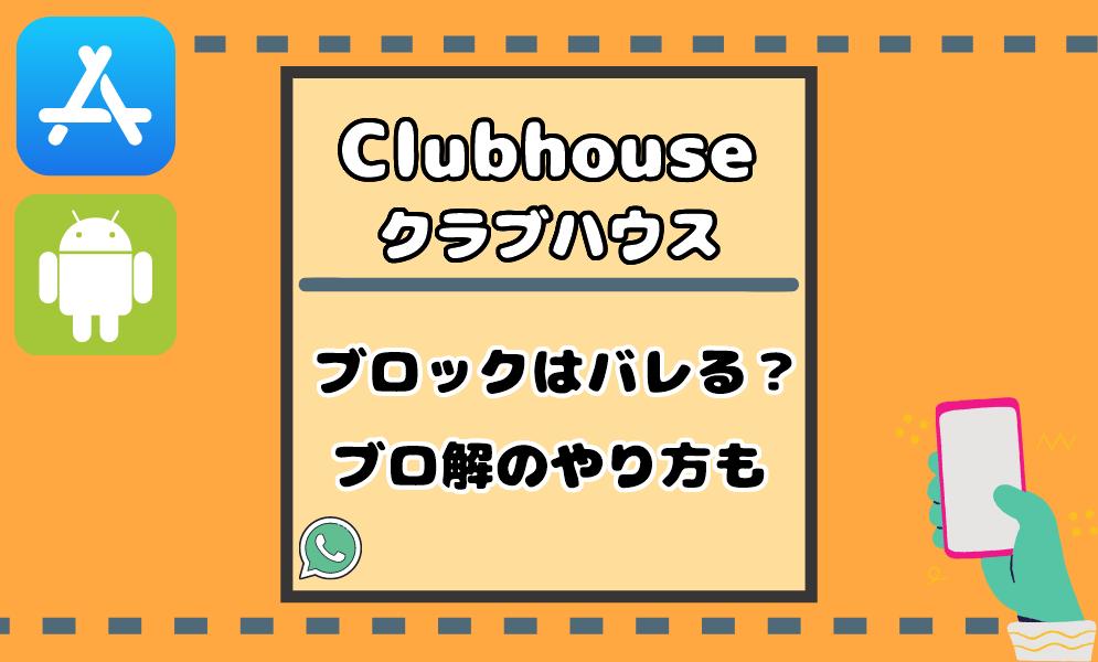 ハウス やり方 クラブ