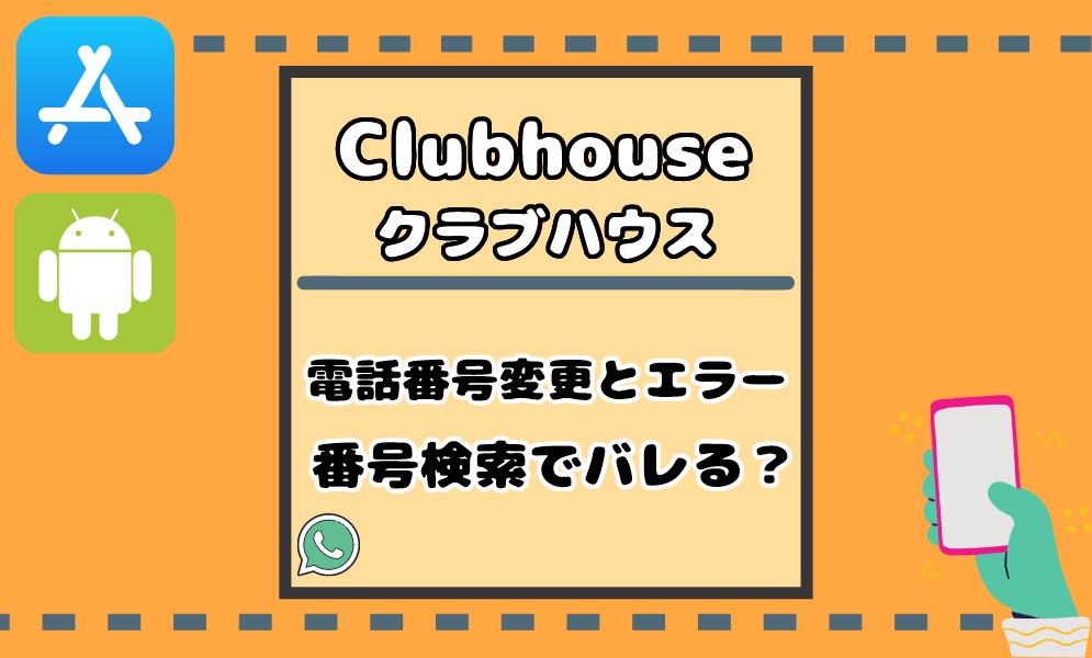 番号 クラブ ハウス 電話